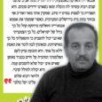 """<img class=""""alignright"""" src=""""http://heb.daam.org.il/wp-content/uploads/2013/01/Iad.jpg"""" alt="""""""" width=""""73"""" height=""""103"""" />""""אני תושב ירושלים המזרחית ושמי איאד סאלח א דין אל מהאלוס. אני מתפרנס מנהיגת משאית. התוודעתי לאסמא אגבארייה זחאלקה באמצעות ידידה יהודיה מתל אביב שלפני שנים רבות עשיתי לה הובלה ומאז נשארנו ידידים טובים. היא הפצירה בי לצפות בסרט יו טיוב, שסקרן אותי מאד ואח""""כ אף נכחתי בחוג בית בירושלים המערבית. כאשר שמעתי את אסמא אגבארייה זחאלקה מרתקת קהל כל כך גדול של ישראלים, כל כך הצטערתי שאינני יכול להצביע כי התפעלתי כל כך מאישיותה, ומאומץ לבה לומר את האמת ללא כל פחד. היא תובעת צדק לעם הפלסטיני ומדברת על חיים בכבוד באופן שאיש אינו יכול שלא להסכים עמה. היא יכולה לחולל שינוי, ולוואי ויבוא שלום עלינו ועל כולם"""""""