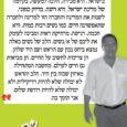 """<img class=""""alignright"""" src=""""http://heb.daam.org.il/wp-content/uploads/2013/01/meir.jpg"""" alt="""""""" width=""""122"""" height=""""172"""" />""""אסמא אגבארייה זאחלקה היא ישראלית פלסטינית והיא ביטוי של תקווה לישראל, בישראל. היא מכירה, הלכה למעשה, בקיומה של מדינת ישראל. היא רוצה, בדיוק כמוני, לשנות את המדינה והחברה הזו למדינה ולחברה שתאפשרנה חיים. כמו נשים רבות כמוה, היא חכמה, רגישה, מרחיקת ראות ומבינה לעומק את ליבם של א/נשים. הלב של נשים כאלה נמצא ביחס נכון עם הראש ועם היד שלהן. הן צריכות לחשוב על החיים. הן מביאות גם חיים לעולם. מחשבה המתחילה מאיזון שכזה בין היד, הלב והראש לא יכולה שלא להיות רדיקילית ולא יכולה שלא להיות רודפת שלום. אני תומך בה."""""""