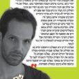 """<img class=""""alignright"""" src=""""http://heb.daam.org.il/wp-content/uploads/2013/01/yosef.jpg"""" alt="""""""" width=""""73"""" height=""""103"""" />""""כל חיי פעלתי בשיתוף פעולה ערבי-יהודי. בבית הספר, במפעל לשיש של אבי בחיפה שבוא עבדו יהודים וערבים, כבמאי בתאטרון הקהלתי יהודי-ערבי ברמלה, לוד וביפו, ואת הקבוצות תמיד הדרכתי עם במאים יהודים. בתאטרון הערבי-יהודי ביפו, בהרבה סרטים והצגות ששיחקתי בהם , אפילו את חיי אני חולק עם זוגתי היהודייה ובני הוא גם יהודי וגם ערבי. השילוב הזה תמיד הרגיש טבעי ואף פעם לא היה בעייתי לא בעייני ולא בעייני היהודים והערבים שעבדתי איתם במשך חיי. הבעיות שהתמודדו רוב אותם אנשים היו קשיי היום יום הרגילים במדינה שלנו, ובעיקרם פרנסה. לכולם נמאס מהפוליטיקאים שהזניחו אותם ותמיד זרקו את האשמה על המצב הביטחוני והאויב הערבי, והסריחו משחיתות אבל תמיד חוזרים ונבחרים לממשלה כי אין במי לבחור.מפלגת דע""""ם היא המפלגה הראשונה שיש בא את השילוב של מפלגה שבנויה משיתוף פעולה כובש של יהודים וערבים. מפלגה שקודם כל מניפה את דגל השוויון הכלכלי והחברתי לפני כל תרוץ מדיני או בטחוני. מפלגה עם רוח ועוצמה חדשה ובועטת שלא נדבקה במחלת השחיתות."""""""