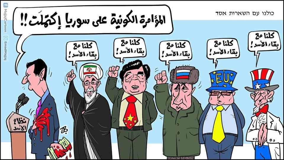 המעצמות: כולנו עם השארות אסד. אסד: המזימה העולמית נגד סוריה הושלמה