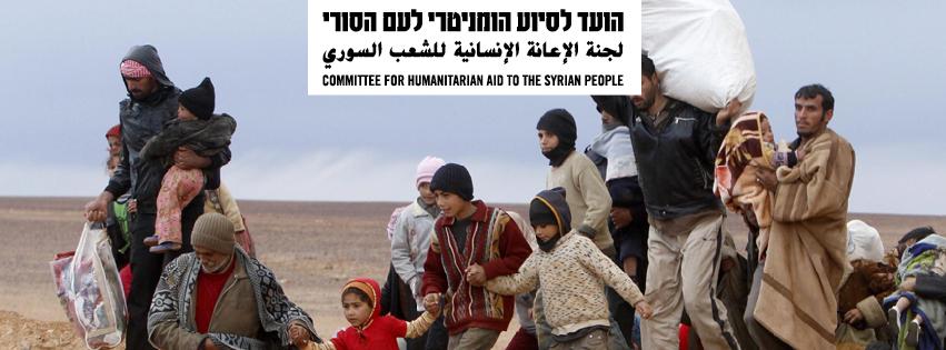 הועד לסיוע הומניטרי לעם הסורי