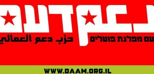 "<img class=""alignright"" alt="""" src=""http://heb.daam.org.il/wp-content/uploads/2013/12/daam_Logo.jpg"" width=""94"" height=""94"" />הוועד המרכזי של מפלגת דעם מתכנס הפעם ערב מערכת בחירות חדשה, לאור התפרקותה המוקדמת של ממשלת נתניהו השלישית. מסמך זה דן ברקע להתפרקות הממשלה, בכוחות הפוליטיים המקומיים והאזוריים שהובילו למשבר שבו נמצאים החברות הישראלית והערבית ואף האזור כולו, וכן בנסיבות להחלטתנו שלא להתמודד הפעם בבחירות."