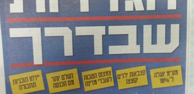 "<p dir=""RTL""><img class=""alignright"" src=""http://heb.daam.org.il/wp-content/uploads/2013/01/gzairot.jpg"" alt="""" width=""125"" height=""93"" />הממשלות בישראל אינן קובעות את המדיניות הכלכלית, הן קבלן המשנה הצייתן של קרן המטבע בינלאומית, המנוהלת מוושינגטון. הנאמנות המוחלטת להוראות קרן המטבע מתבטאת במינוי של אחד מסמליה הבולטים, סטנלי פישר, לנגיד בנק ישראל. קרן המטבע יצרה גן עדן גלובלי עבור הטייקונים, העושים בכלכלת העולם כל אשר יחפוץ ליבם. ארה""ב, יוון, ספרד ואיטליה הן רק דוגמא לאסון שהמיטה הכלכלה הניאו ליבראלית.</p>  <div></div>"
