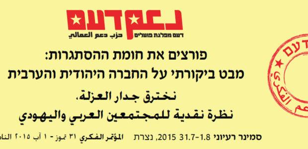 מלון סנט גבריאל, נצרת, 31 ביולי -1 באוגוסט, 2015. הסמינר הרעיוני הדו-שנתי של דעם -מפלגת פועלים, יתמקד בבעיות החברתיות והפוליטיות של החברה הערבית והיהודית בישראל. הסמינר ידון מזוויות שונות בטענה […]