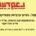 """בהשתתפות ופא טיארה, עו""""ד הזאר אלחאדי וח""""כ חנין זעבי ביום שישי ה-31.7 בשעה 4 אחה""""צ, מלון סנט גבריאל, נצרת דעם מפלגת פועלים מזמינה אותך להשתתף בפנל, שיתקיים במסגרת הסמינר הרעיוני […]"""