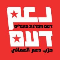 """<p><img class=""""alignright"""" alt="""""""" src=""""http://heb.daam.org.il/wp-content/uploads/2013/09/citiwithoutborders.jpg"""" width=""""125"""" height=""""70"""" />עיר ללא גבולות שהתמודדה בבחירות העירוניות בתל אביב על ייצוג במועצה היתה רשימה ייחודית, יהודית ערבית, שפרצה לזירה הפוליטית כחודשיים לפני מועד הבחירות. אין ספק שהזמן הקצר לא אפשר לה להתקבע בתודעה הציבורית. ובכל זאת, 1900 הקולות שקיבלה מהווים אינדיקציה לכך שיש מקום לרשימה מסוג זה. העובדה שרוב מוחץ של הקולות הגיע מתל אביב, מעידה על רוח רעננה המנשבת בציבור היהודי, שבחר לתת אמון ולגיטימציה לרשימה שבראשה אישה ערבייה מיפו שהתמודדה בבחירות הארציות בראשות מפלגת דעם. ואף על פי כן, הבחירות העירוניות הסתיימו בתוצאות מאכזבות מבחינת רשימת """"עיר ללא גבולות"""" שלא הצליחה לעבור את אחוז החסימה, ובתחושה של הזדמנות שהוחמצה.</p>"""
