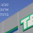 חברת טבע קורסת והיא מאיימת לגרור איתה אלפי מקומות עבודה בארץ ובעולם. ראש ממשלת ישראל מתערב בהחלטה כלכלית ביסודה כדי לשנות את רוע הגזירה, ולהציל את מפעלי טבע בירושלים מפני […]