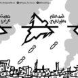 שתיקה הרועמת נוכח הפשע, המעידה על אבדן המצפון והאנושיות, מעמידה את כלל העמים ואת זכותם לקיום וכבוד בסכנה. מה שקורה היום בפרוורי דמשק יכול לקרות מחר בכל מקום.
