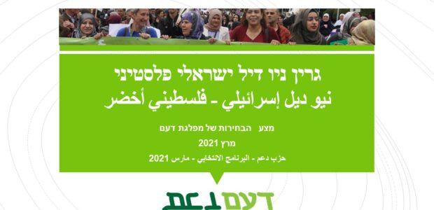 """מפלגת דעם מציעה """"ניו דיל ישראלי – פלסטיני ירוק"""" כמצע לבחירות הקרובות. עקרונות התכנית דוגלים בשוויון, דמוקרטיה ורווחה לכל, יהודים וערבים, ישראלים ופלסטינים, לצד מאבק במשבר האקלים ובנייה של עתיד […]"""