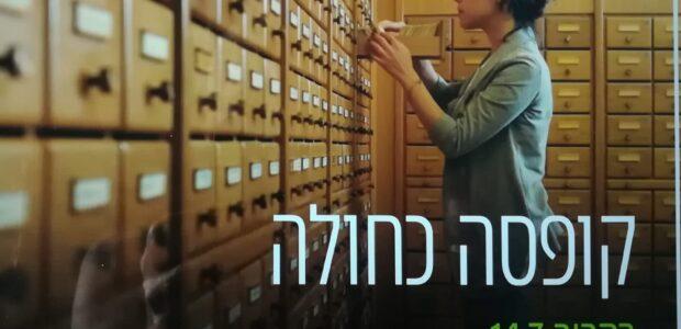 """סרטה של מיכל ויץ """"קופסה כחולה"""" הוא סרט אמיץ ונוגע ללב שמציג בלי תירוצים את המהלך של גירוש ערביי פלסטין החל בשנות ה-30 של המאה העשרים, ועד מלחמת 48 והקמת […]"""